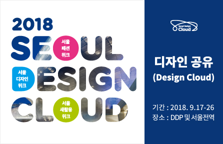 2018 SEOUL DESIGN CLOUD '디자인 공유'
