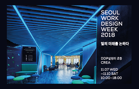 [DDP] SWDW(Seoul Work Design Week) 2018