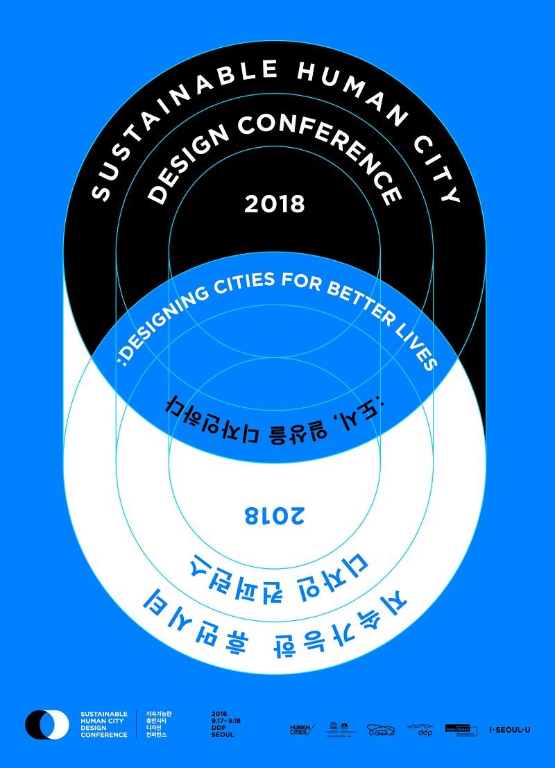 지속가능한+휴먼시티+디자인+컨퍼런스+포스터
