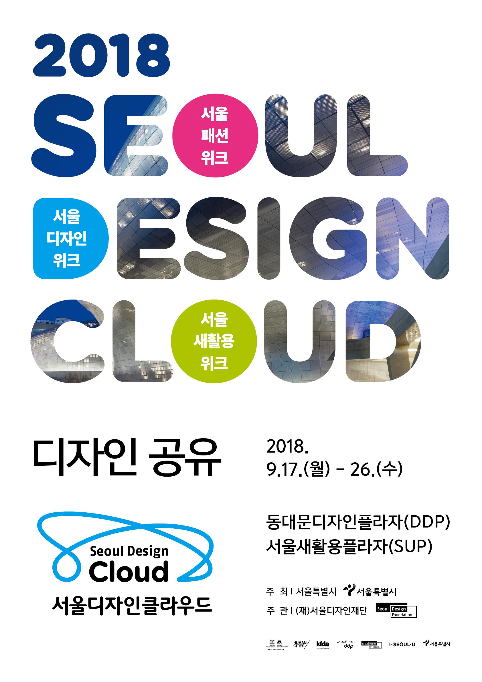서울디자인클라우드포스터+이미지