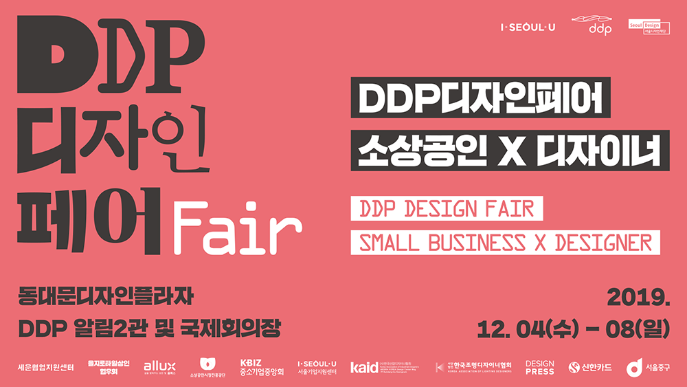DDP+DESIGN+FAIR